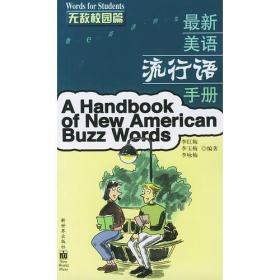 最新美语流行语手册  无敌校园篇