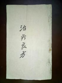民国中医治疔良方.