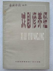 南国戏剧丛书--戏剧修养经--中国戏剧家协会广东分会编。1983年。1版1印