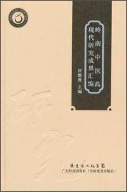现代研究系列·岭南中医药文库:岭南中医药现代研究成果汇编