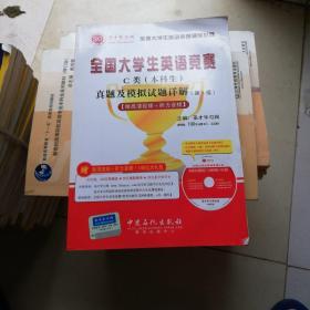圣才教育:全国大学生英语竞赛C类(本科生)真题及模拟试题详解(第5版)