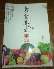 馆藏书 素食养生事典(第2版)