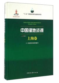 中国湿地资源·上海卷