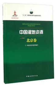 中国湿地资源·北京卷