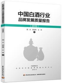 中国白酒行业品牌发展质量报告(2016)