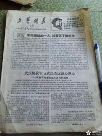 67年:《文艺传单3》谢富治,王力武汉讲话,陈再道,武汉部队公告等