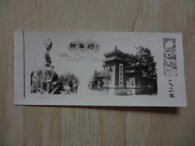 照片书签:1981年新年好——沈阳药学院