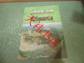 山地灾害的记录——平成20年岩手.宫城内陆地震