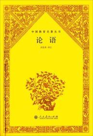 中国教育名著丛书 论语
