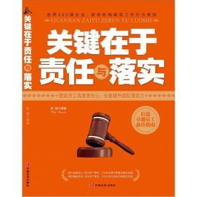 关键在于责任与落实 武继 中国长安出版社 9787510704260