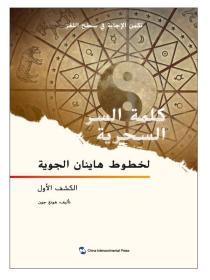 海航的神秘密码(阿拉伯文)(全6册)