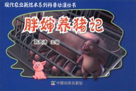 现代农业新技术系列科普动漫丛书:胖婶养猪记