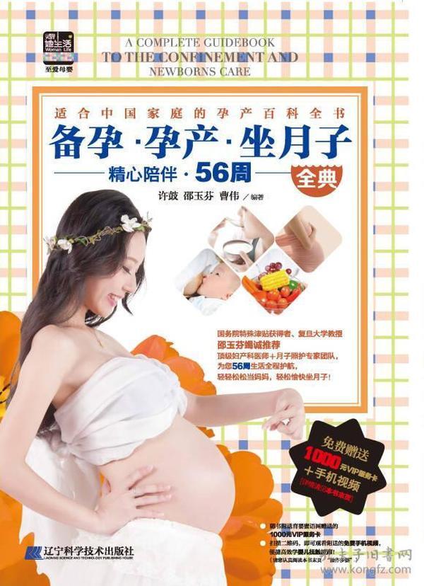 备孕·孕产·坐月子全典