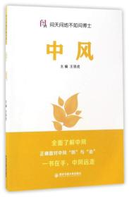 中风王强虎西安交通大学出版社9787560592350