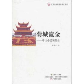 广东非物质文化遗产丛书--菊城流金 中山小榄菊花会