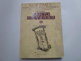 《新时代》:打造专业化报纸