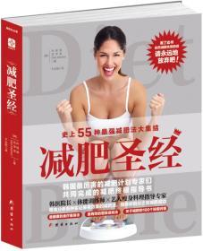 减肥圣经:看了此书还是减肥失败的话,就请永远地放弃吧! 史上55种最强减肥法大集结!总有一种适合你 最健康的食疗瘦身法  最有效的塑身运动法  关于减肥的100个秘密问答 韩医院长×体能训练师×艺人瘦身料理指导专家  韩国最厉害的减肥计划专家们共同完成的减肥终极指导书 你人生最后一本减肥书! 确认你的体质对症下药,选择最切合实际、最有效的减肥方案。让每一位想减肥的人都能够成功实施。
