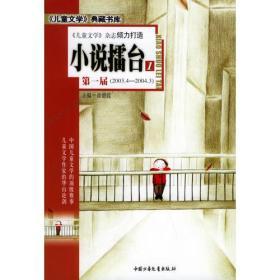 中国少年儿童出版社 《儿童文学》典藏书库:小说擂台 饶雪漫 9787500774587