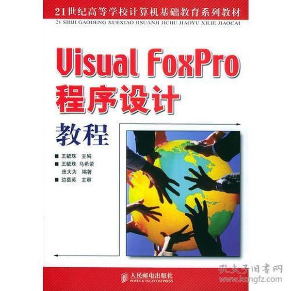 Visual FoxPro程序设计教程——21世纪高等学校计算机基础教育系列教材