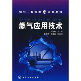 燃气应用技术
