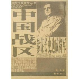 中国战区参谋长史迪威将军