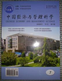 中国经济与管理科学(2008年 第6-7期 共2册)