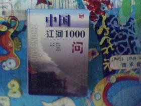 中国江河1000问(精装)