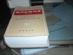 现代汉语词典 修订本【精装厚册】