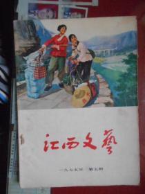 江西文艺;一九七五年第五期 【有套红毛主席诗词手迹和语录】