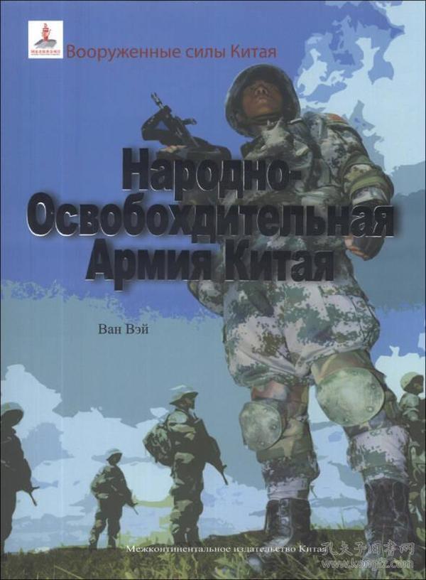 中国军队系列-中国人民解放军(俄)