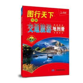 2017图行天下 中国交通旅游地图册