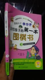 围棋天才李世乭送给孩子的第一本围棋书.3.围棋的连接和断开