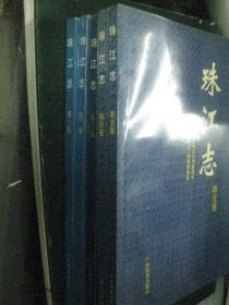 珠江志 (1-5)卷共五册,91年1版1印2000册9品