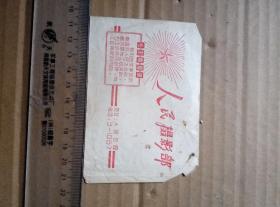 毛主席语录照片袋(放光芒)  尺寸必见图