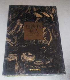 保证正版 世界文学名著:包法利夫人(典藏本)精装 7805671788