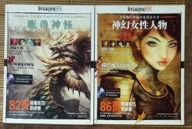 全球数位绘画名家技法丛书:魔兽神怪,神幻女性人物二册,