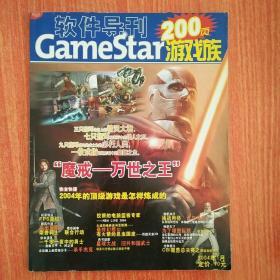 软件导刊游戏族(2004年1月)