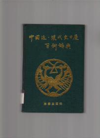 中国近、现代史日历百科辞典 精装本