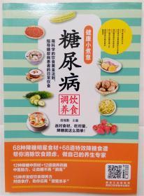 糖尿病饮食调养/健康小煮意 平装书