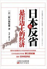 日本的反省:悬崖边上的经济