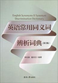 英语常用同义词辨析词典(第3版)