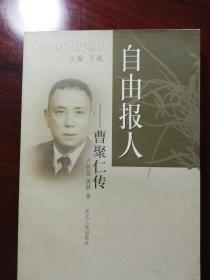自由报人:曹聚仁传/浙江文化名人传记丛书