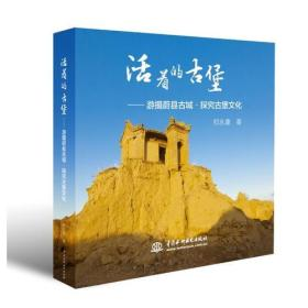 活着的古堡——游摄蔚县古城·探究古堡文化