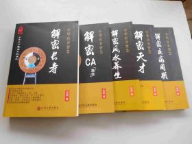 中华养生智慧解密全5册