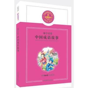 蓝莓图书 幼学启蒙(中国成语故事)