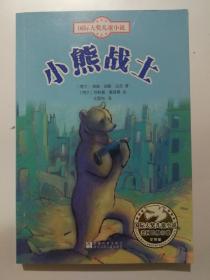 国际大奖儿童小说:小熊战士
