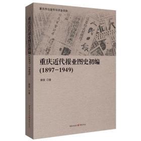 重庆近代报业图史初编