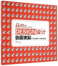 设计创意速写