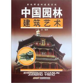 新视野园林建筑系列:中国园林建筑艺术