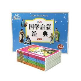 9787535875112-hs-阳光青少年快乐阅读经典--国学启蒙经典(彩图版,全八册)
